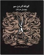خرید کتاب کوتاه کردن مو از: www.ashja.com - کتابسرای اشجع