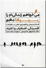 خرید کتاب می خواهم زندگی ام را تغییر دهم از: www.ashja.com - کتابسرای اشجع