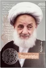 خرید کتاب حاج آقا مجتهدی از: www.ashja.com - کتابسرای اشجع