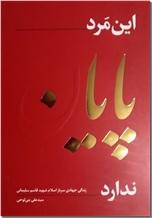 خرید کتاب این مرد پایان ندارد - قاسم سلیمانی از: www.ashja.com - کتابسرای اشجع