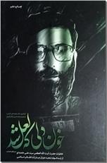 خرید کتاب خون دلی که لعل شد - خامنه ای از: www.ashja.com - کتابسرای اشجع