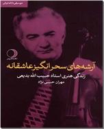 خرید کتاب آرشه های سحرانگیز عاشقانه از: www.ashja.com - کتابسرای اشجع