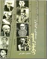 خرید کتاب بازیگران عصر پهلوی از: www.ashja.com - کتابسرای اشجع