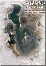 خرید کتاب دریاچه ارومیه از: www.ashja.com - کتابسرای اشجع