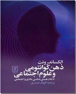 خرید کتاب ذهن کوانتومی و علوم اجتماعی از: www.ashja.com - کتابسرای اشجع