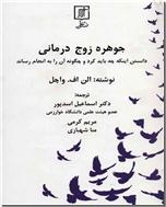 خرید کتاب جوهره زوج درمانی از: www.ashja.com - کتابسرای اشجع