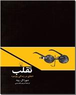 خرید کتاب تقلب از: www.ashja.com - کتابسرای اشجع