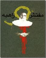 خرید کتاب مفتش و راهبه از: www.ashja.com - کتابسرای اشجع