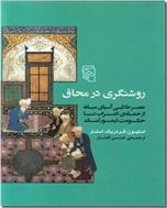 خرید کتاب روشنگری در محاق از: www.ashja.com - کتابسرای اشجع