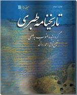 خرید کتاب تاریخنامه طبری از: www.ashja.com - کتابسرای اشجع