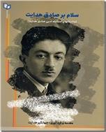 خرید کتاب سلام بر صادق هدایت از: www.ashja.com - کتابسرای اشجع