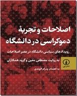 خرید کتاب اصلاحات و تجربه دموکراسی در دانشگاه از: www.ashja.com - کتابسرای اشجع