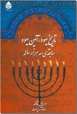 خرید کتاب تاریخ یهود، آیین یهود از: www.ashja.com - کتابسرای اشجع