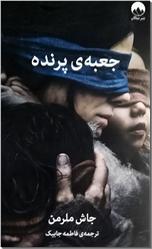 خرید کتاب جعبه پرنده از: www.ashja.com - کتابسرای اشجع