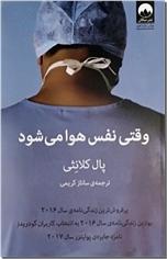خرید کتاب وقتی نفس هوا می شود از: www.ashja.com - کتابسرای اشجع