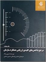 خرید کتاب مرجع شاخص های کلیدی ارزیابی عملکرد سازمان از: www.ashja.com - کتابسرای اشجع