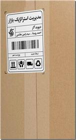 خرید کتاب مدیریت استراتژیک بازار از: www.ashja.com - کتابسرای اشجع