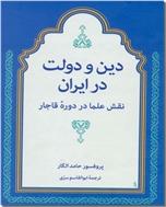 خرید کتاب دین و دولت در ایران از: www.ashja.com - کتابسرای اشجع