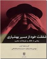 خرید کتاب شفقت خود از مسیر بهشیاری از: www.ashja.com - کتابسرای اشجع