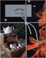 خرید کتاب یواشکی از: www.ashja.com - کتابسرای اشجع