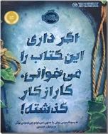 خرید کتاب اگر داری این کتاب را می خوانی کار از کار گذشته از: www.ashja.com - کتابسرای اشجع
