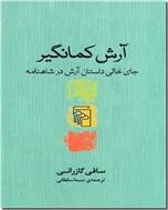 خرید کتاب آرش کمانگیر از: www.ashja.com - کتابسرای اشجع