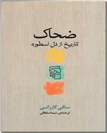 خرید کتاب ضحاک از: www.ashja.com - کتابسرای اشجع