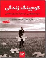 خرید کتاب کوچینگ زندگی از: www.ashja.com - کتابسرای اشجع