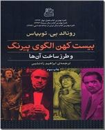 خرید کتاب بیست کهن الکوی پیرنگ از: www.ashja.com - کتابسرای اشجع