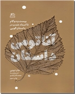 خرید کتاب آناتومی داستان از: www.ashja.com - کتابسرای اشجع