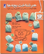 خرید کتاب هنر شناخت بچه ها از: www.ashja.com - کتابسرای اشجع