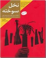 خرید کتاب نخل سوخته از: www.ashja.com - کتابسرای اشجع