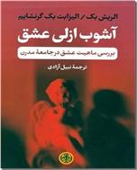 خرید کتاب آشوب ازلی عشق از: www.ashja.com - کتابسرای اشجع