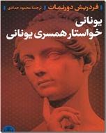 خرید کتاب یونانی خواستار همسری یونانی از: www.ashja.com - کتابسرای اشجع