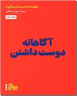 خرید کتاب آگاهانه دوست داشتن از: www.ashja.com - کتابسرای اشجع