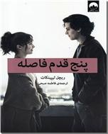 خرید کتاب پنج قدم فاصله از: www.ashja.com - کتابسرای اشجع