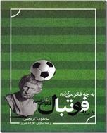 خرید کتاب به چه فکر می کنیم وقتی به فوتبال فکر می کنیم از: www.ashja.com - کتابسرای اشجع