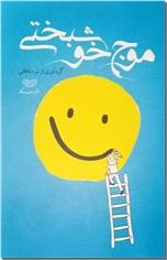 خرید کتاب موج خوشبختی از: www.ashja.com - کتابسرای اشجع