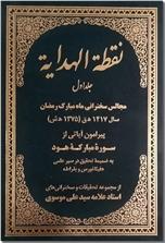 خرید کتاب نقطه الهدایه - ج1 از: www.ashja.com - کتابسرای اشجع