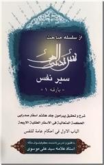 خرید کتاب سلسله مباحث نفس قدسی الهی - 5جلدی از: www.ashja.com - کتابسرای اشجع