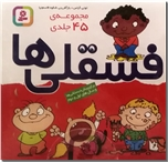 خرید کتاب فسقلی ها  45 جلدی  جعبه ای از: www.ashja.com - کتابسرای اشجع