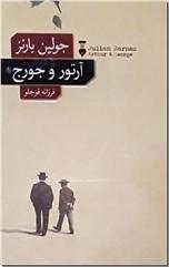 خرید کتاب آرتور و جورج از: www.ashja.com - کتابسرای اشجع