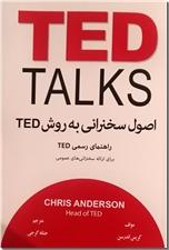 خرید کتاب اصول سخنرانی به روش تد از: www.ashja.com - کتابسرای اشجع