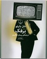 خرید کتاب برفک از: www.ashja.com - کتابسرای اشجع
