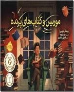 خرید کتاب موریس و کتاب های پرنده از: www.ashja.com - کتابسرای اشجع