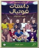 خرید کتاب روایت مصور داستان فوتبال از: www.ashja.com - کتابسرای اشجع