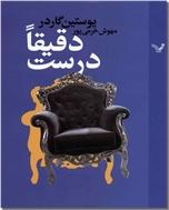 خرید کتاب دقیقا درست از: www.ashja.com - کتابسرای اشجع