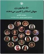 خرید کتاب 50 میلیون زن جهان اسلام را تغییر می دهند از: www.ashja.com - کتابسرای اشجع