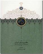 خرید کتاب دفتری برای ایران از: www.ashja.com - کتابسرای اشجع