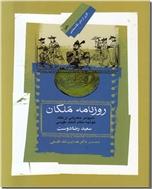 خرید کتاب روزنامه ملکان از: www.ashja.com - کتابسرای اشجع